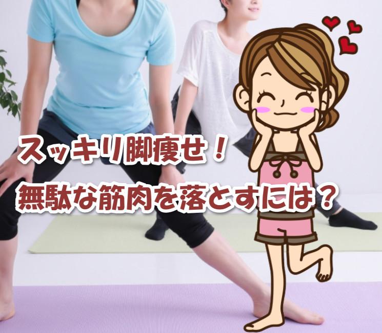 脚の筋肉を落として美脚になる方法について