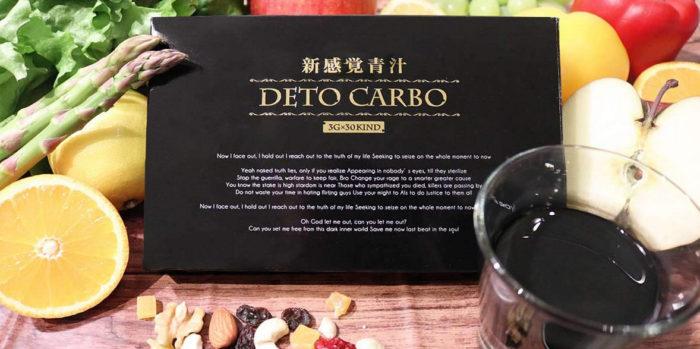 デトカルボの飲み方