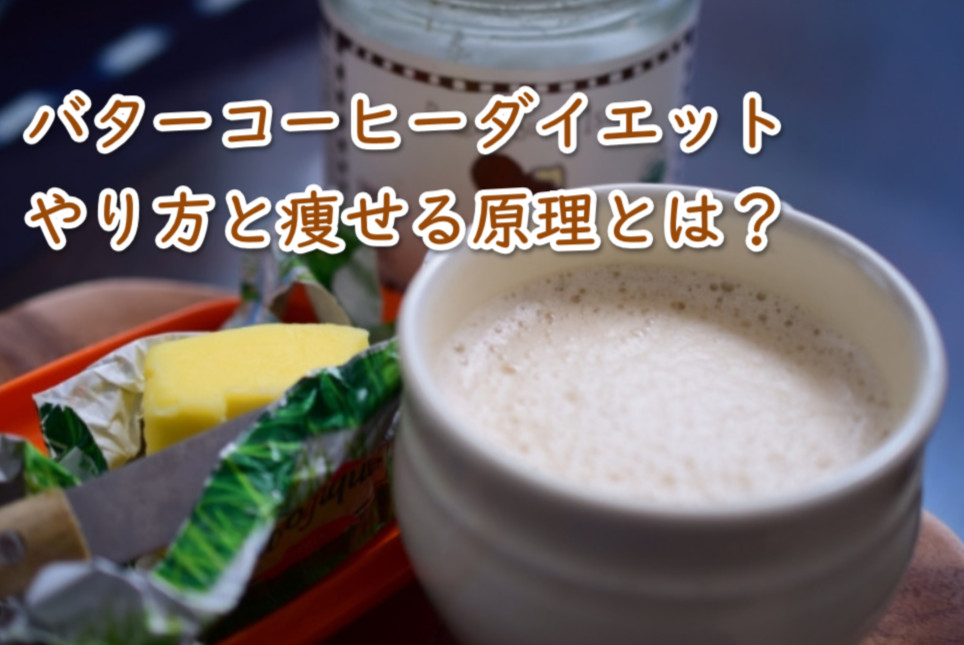 バターコーヒーダイエットのやり方と痩せる原理