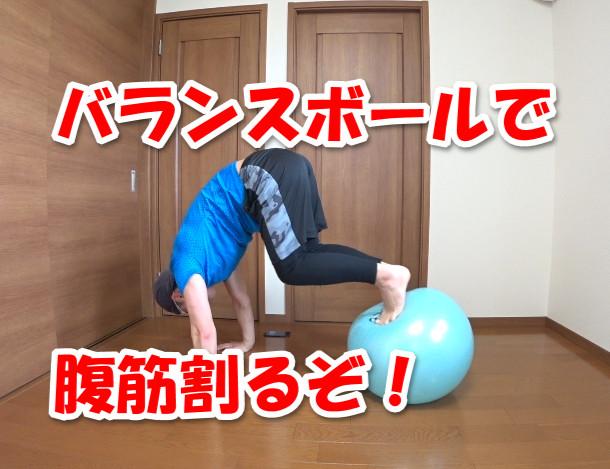 バランスボールを使ったハードな腹筋の筋トレ5種目