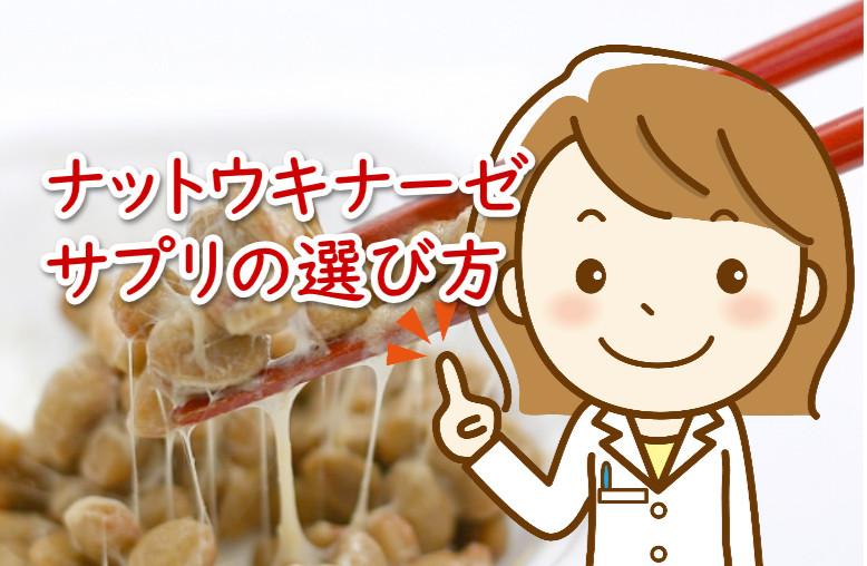 ナットウキナーゼサプリの選び方ガイドとおすすめ紹介