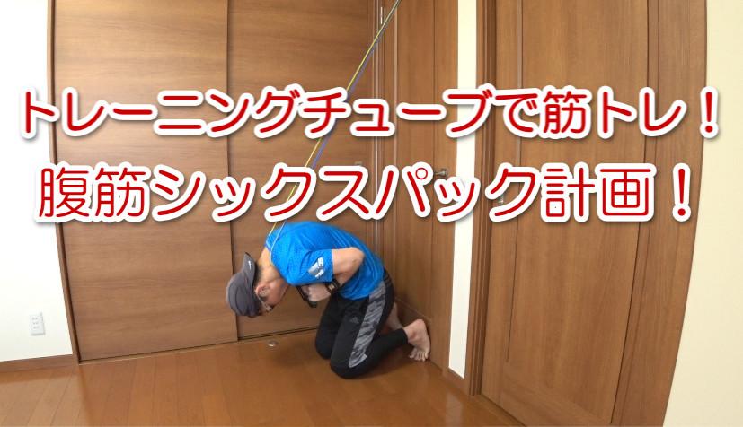 トレーニングチューブで腹筋を鍛えよう