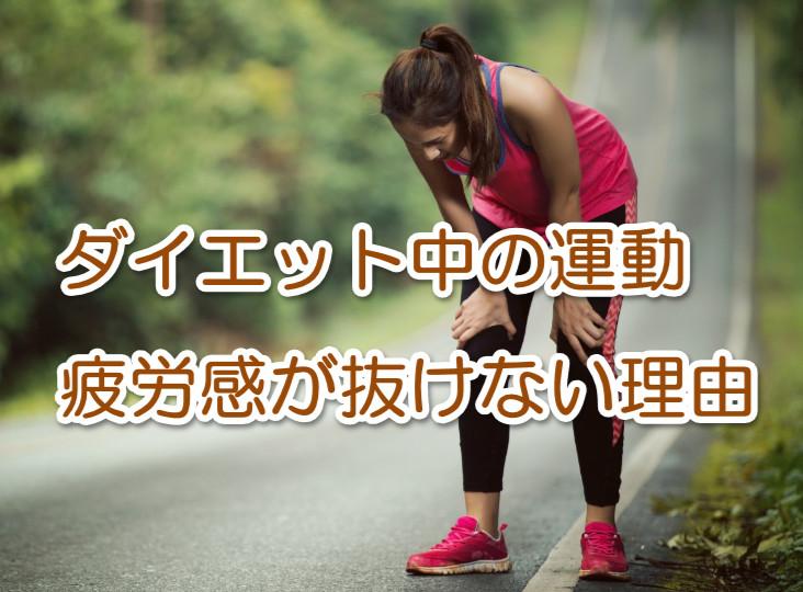 ダイエット中の運動による疲労感