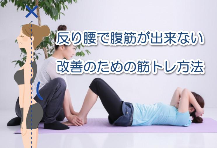 反り腰で腹筋ができない人のための筋トレ方法の解説