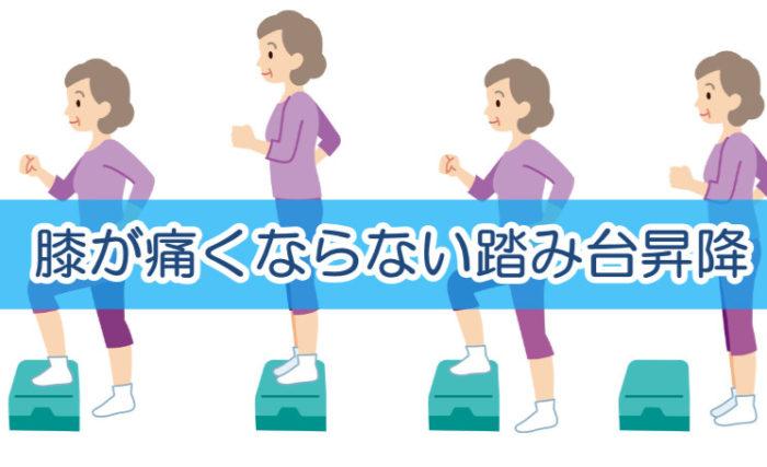 踏み台昇降で膝を痛めないやり方のポイント