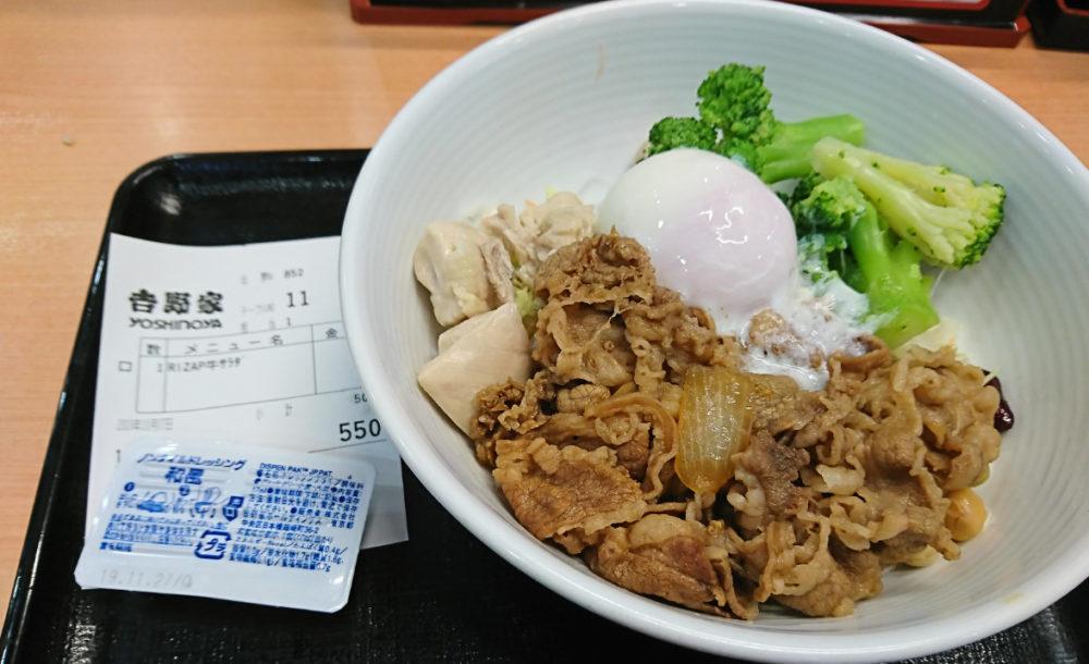 吉野家のライザップ牛丼