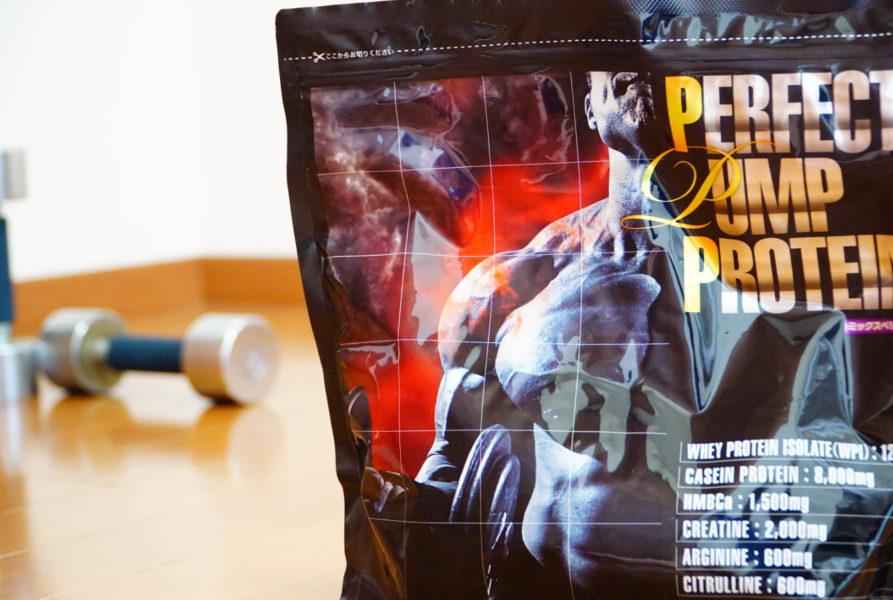 パーフェクトパンププロテイン