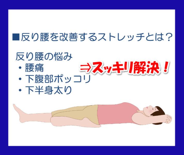 反り腰を改善するためのストレッチ方法