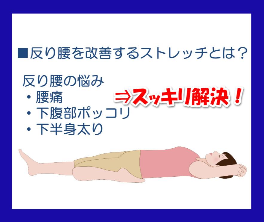 反り腰改善のためのストレッチ