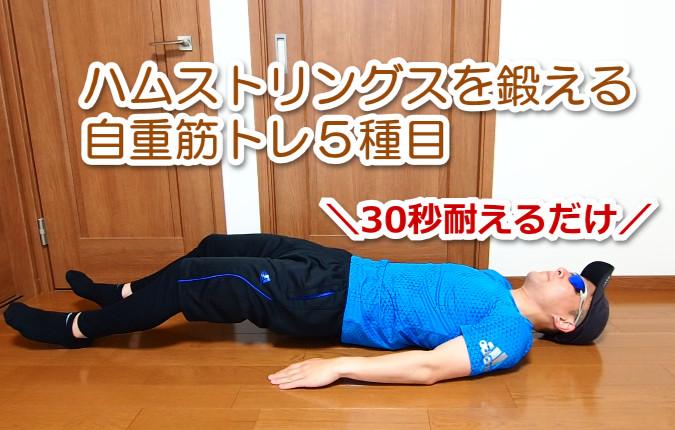 自宅で道具なし ハムストリングスを鍛える自重筋トレの方法