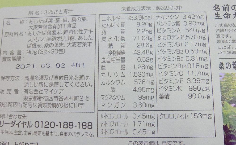 ふるさと青汁の栄養成分表示