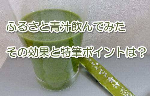ふるさと青汁の魅力と効果を徹底検証!ダイエットにも優しい?