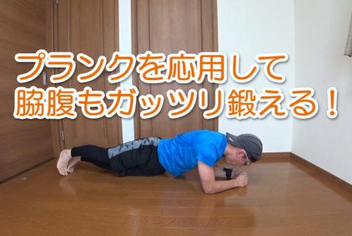 プランクを応用して脇腹を鍛える筋トレ3種目の紹介