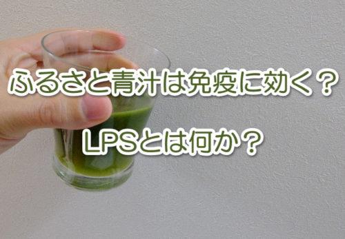ふるさと青汁で摂れるLPSが免疫力を強くする
