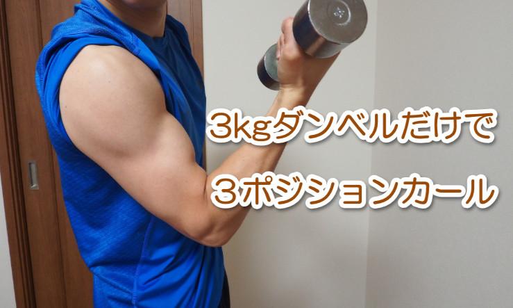 3ポジションカールで二の腕を鍛える