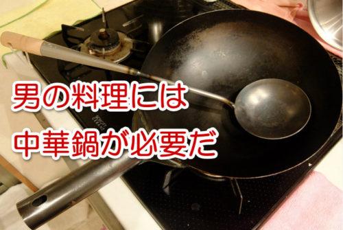 男の料理には「中華鍋」と中華お玉 そのメリットとは