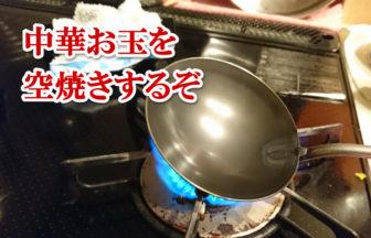 中華お玉の空焼き
