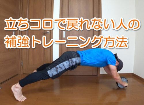 立ちコロで戻れない人のためのトレーニング方法【腹筋ローラー】