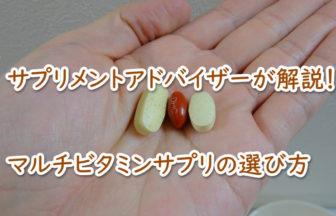 「マルチビタミン」の選び方をサプリメントアドバイザーが解説