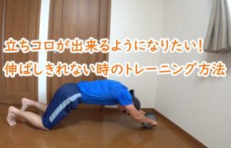 立ちコロで伸ばしきれない!場合のトレーニング方法【腹筋ローラー】