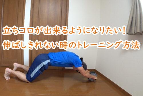 立ちコロで伸ばしきれない場合のトレーニング方法【腹筋ローラー】