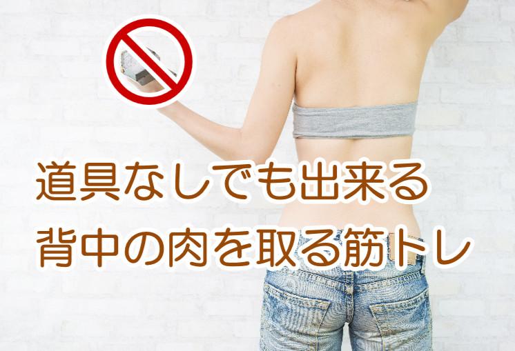 背中のぜい肉を落とす筋トレ方法 道具なし女性にもオススメ