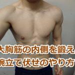 大胸筋の内側を鍛える腕立て伏せのやり方