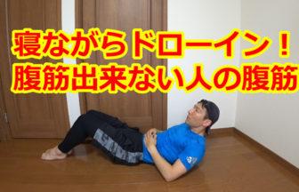 寝ながらドローインのやり方 腹筋出来ない人の腹筋筋トレ!