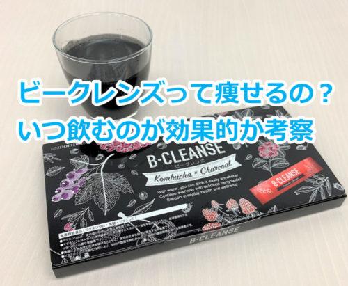 ビークレンズを評価【星4】腸内清掃で痩せ菌を増やす!