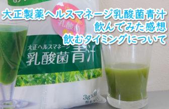 大正製薬の乳酸菌青汁を飲んでみた いつ飲むべきかを考察