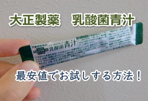 ヘルスマネージ乳酸菌青汁はお試し出来る?
