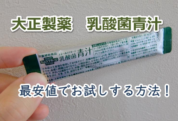 大正製薬のヘルスマネージ乳酸菌青汁はお試し出来る?