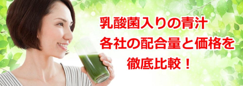 乳酸菌入り青汁の商品比較