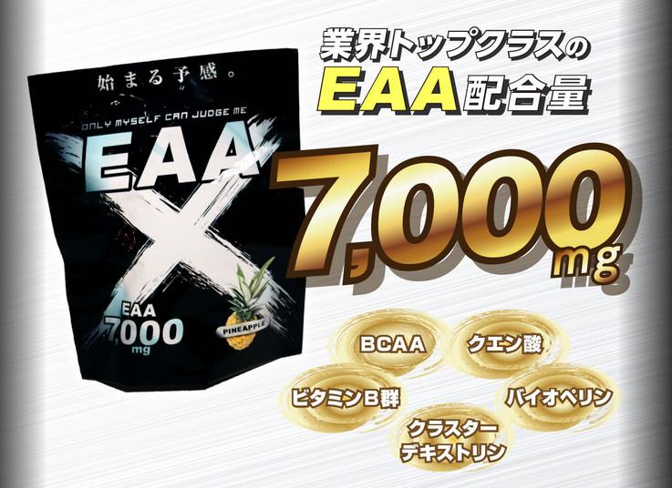 EAAXの成分
