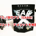 EAAXの評価【星3】良いサプリだが値段が少し高い