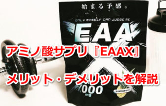 EAAXは良いサプリだが値段が少し高い