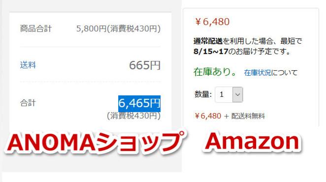 ANOMAとAmazonの比較