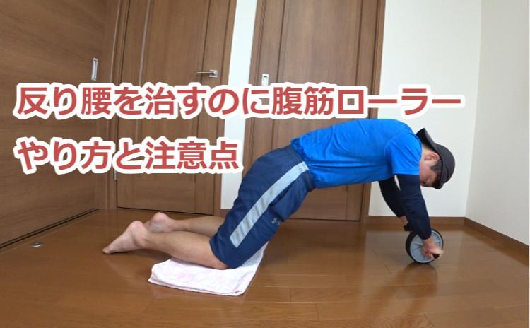 反り腰を治すのに腹筋ローラーが使える!やり方の注意点