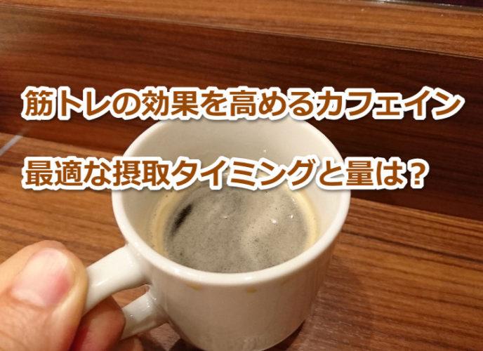 筋トレ効果を高めるカフェインの摂取タイミングと摂取量