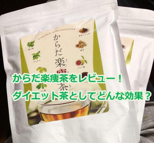 からだ楽痩茶の評価【星5】ダイエット効果を詳しく解説