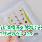 からだ楽痩茶を口コミ評価【星5】飲んでみたらー凄すぎる!
