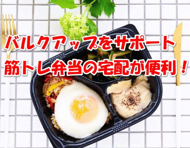 筋トレ弁当の宅配サービスを紹介!マッスルデリは便利で美味い