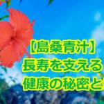 島桑青汁を評価【星4】シマ桑で糖質をやっつける!