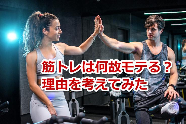 筋トレでモテる?なぜ筋肉で女性にモテるのかを理論的に考える