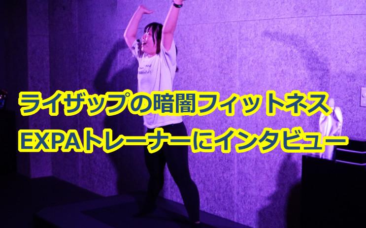 暗闇フィットネス【EXPA】トレーナーに直撃インタビュー!