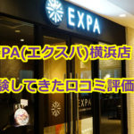 EXPA(エクスパ)横浜店を体験してきたリアルな口コミ感想