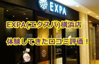 EXPA(エクスパ)横浜店を体験!口コミ評価します