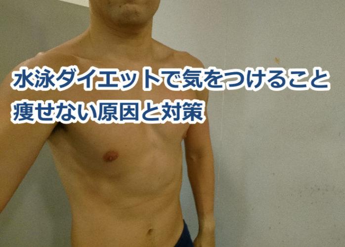 水泳ダイエットで痩せない原因・気をつけること。