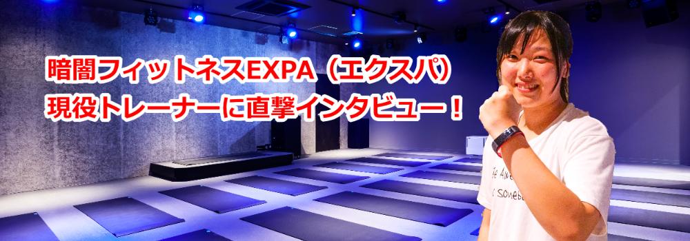 EXPAトレーナーインタビュー