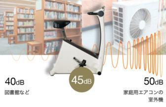 本当に静かなコナミの静音エアロバイク「ai/ai-ex」がすごい!